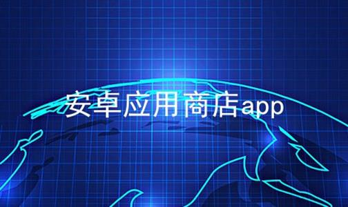 安卓应用商店app软件合辑