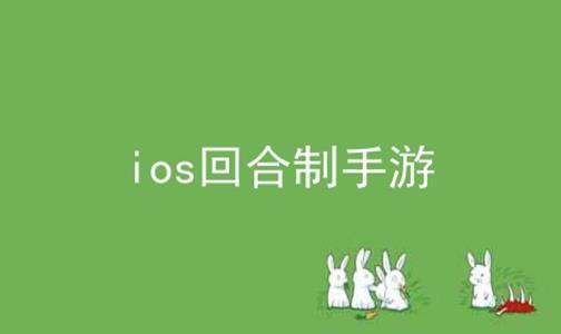 ios回合制手游软件合辑