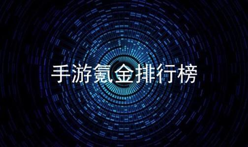 手游氪金排行榜