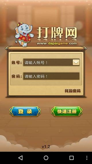 慈溪打牌网app