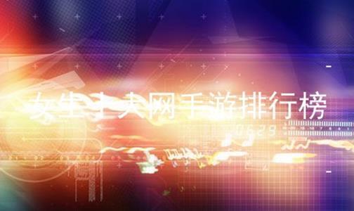 女生十大网手游排行榜软件合辑
