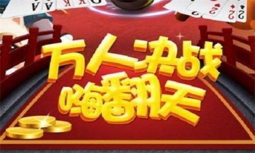 欢乐炸金花腾讯官方版