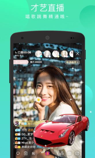 猛虎直播app