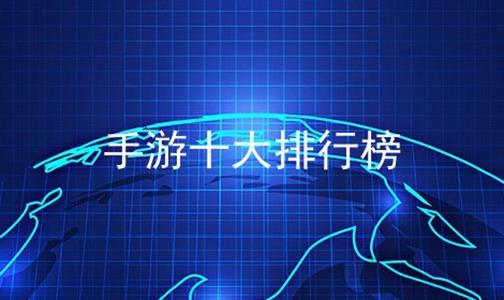 手游十大排行榜软件合辑
