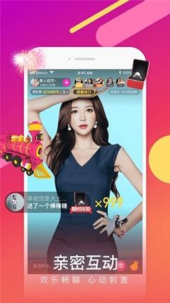 九尾狐直播app