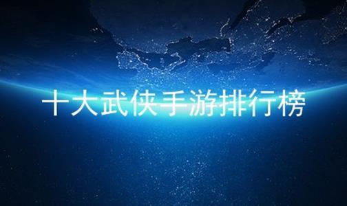 十大武侠手游排行榜软件合辑