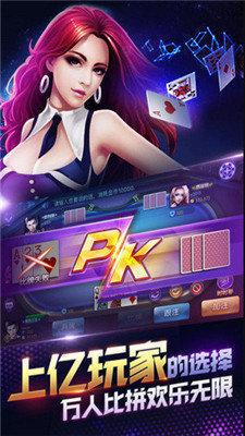 大秦扑克拼三张辅助器软件截图2