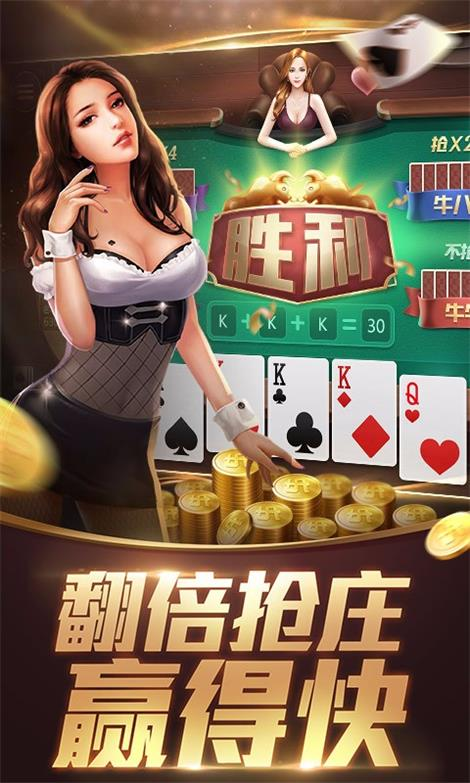 楚汉扑克拼三张软件截图1
