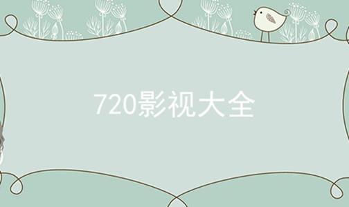720影视大全软件合辑