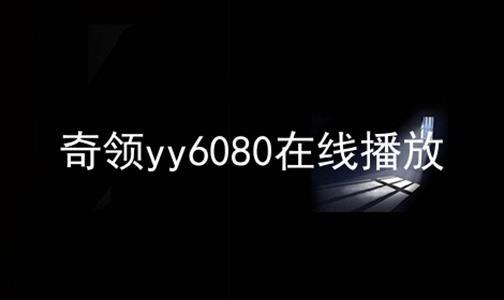 奇领yy6080在线播放