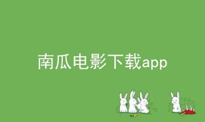 南瓜电影下载app