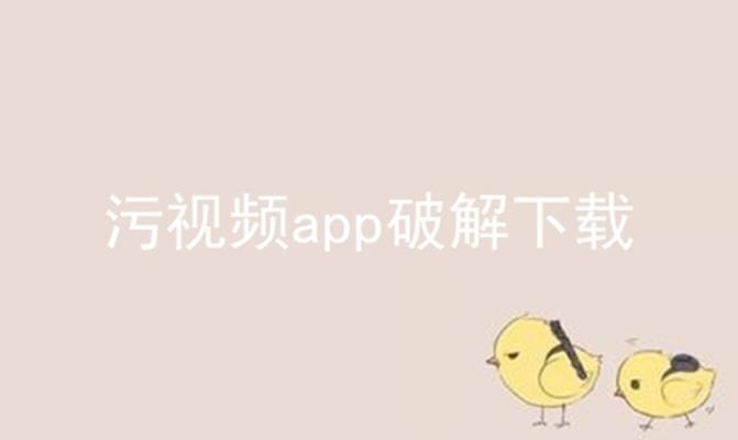 污视频app破解下载软件合辑