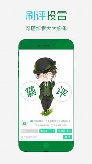 晋江文学城软件截图0