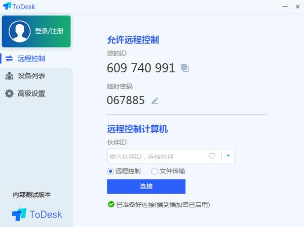 ToDesk(远程协助软件)下载