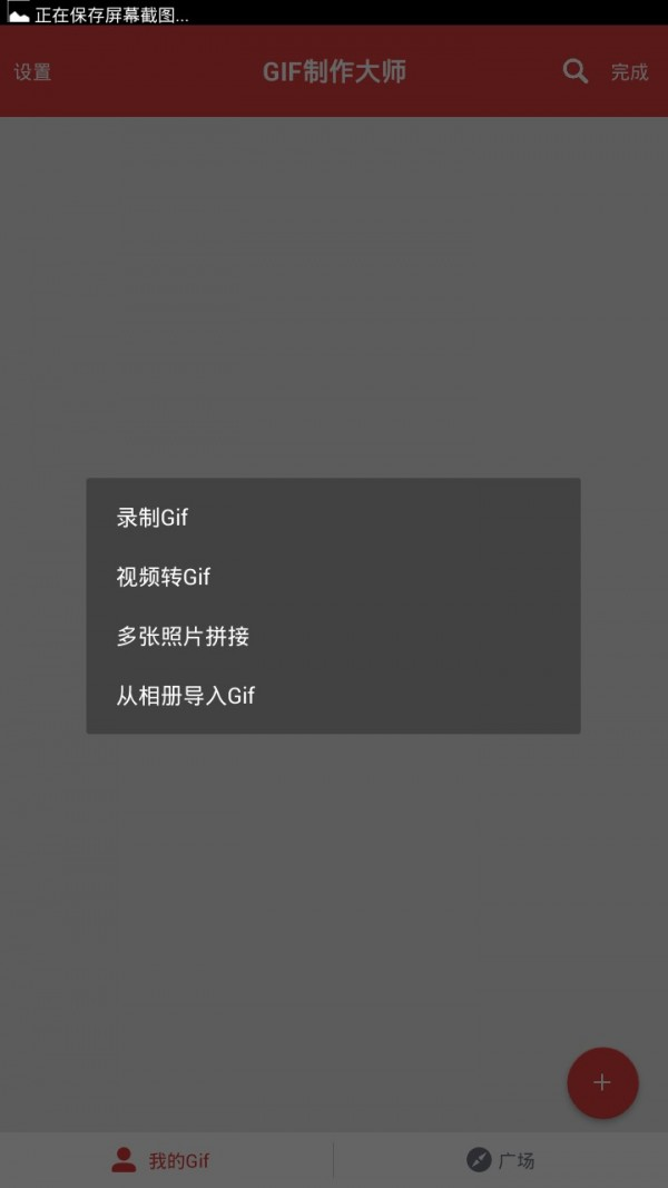 GIF制作大师