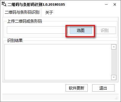 二维码与条形码识别软件下载
