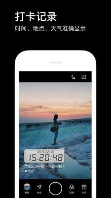 水印美图相机软件截图1