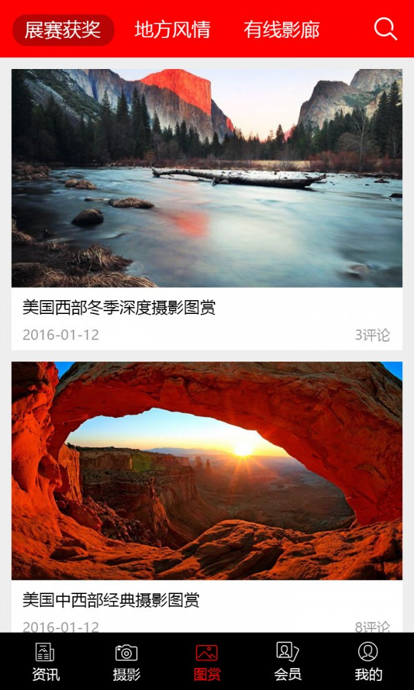 广东摄协软件截图0