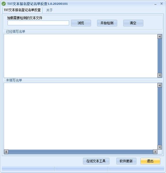 TXT文本报名登记名单反查工具下载