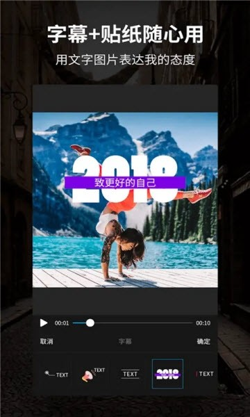 Vico视频剪辑器软件截图3
