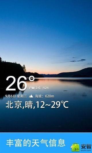 天气照相机软件截图1