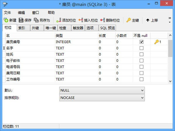 SQLite数据库管理开发工具(Navicat for SQLite)下载