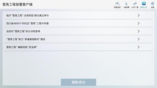 临沂雪亮工程app