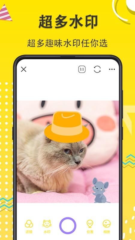 萌宠物相机软件截图1