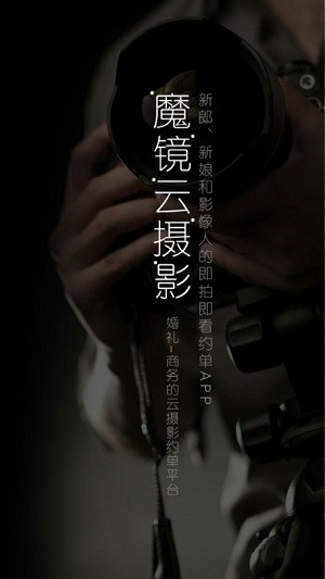 魔镜云摄影