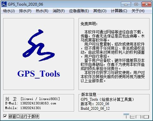 GPS_Tools(给排水计算工具集)下载