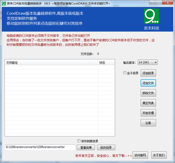 奈末CDR版本批量转换助手下载