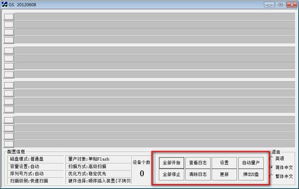 建荣ax216量产工具(GS MP TOOL)下载