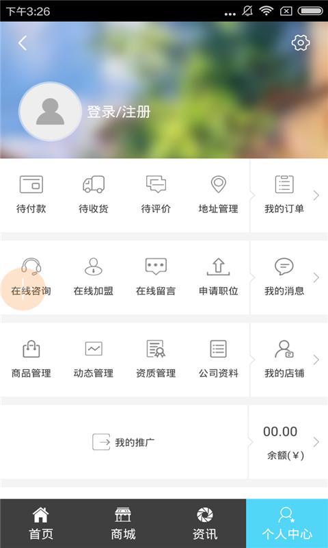 新疆摄影服务软件截图1