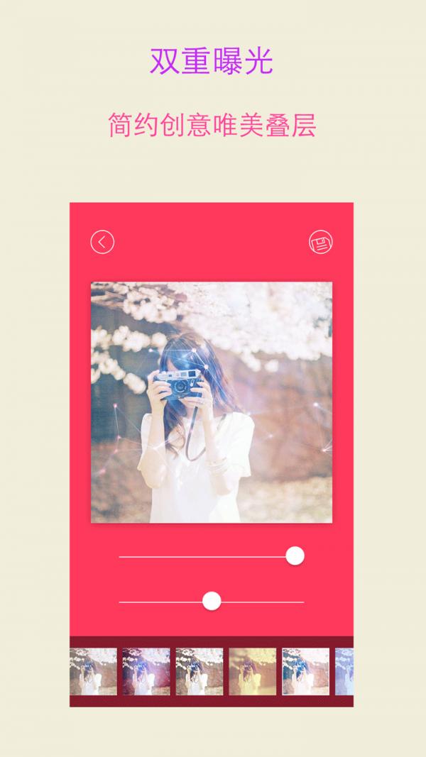 柚子合成美图软件截图2