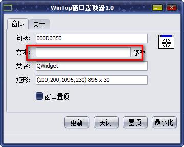 WinTop窗口置顶器下载