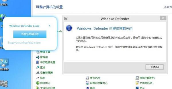 Windows Defender Close(defender关闭工具)下载