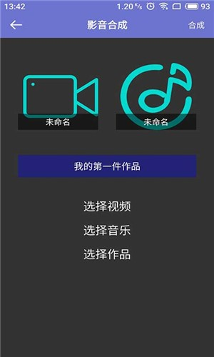 轻松用视频剪辑软件截图3