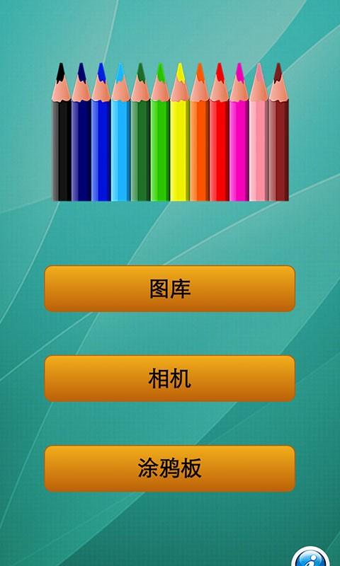 照片素描编辑器软件截图1