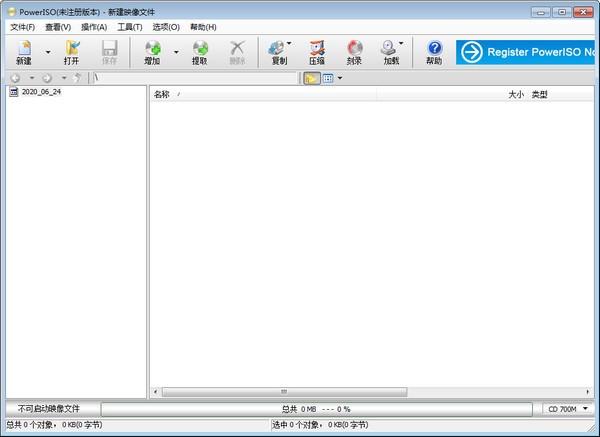 PowerISO(虚拟光驱)下载