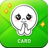 连我贺卡(LINE Card)