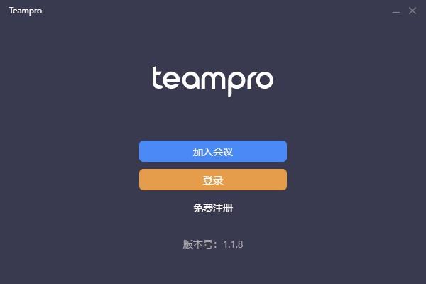 Teampro(智能视频协作平台)下载