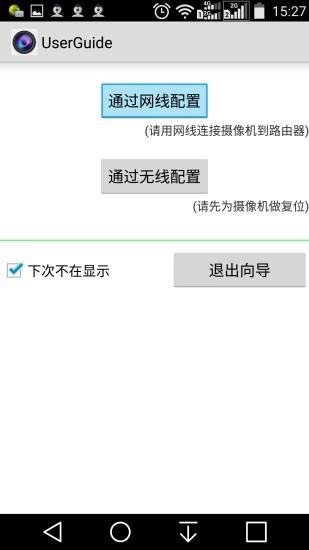 爱浦多监控app