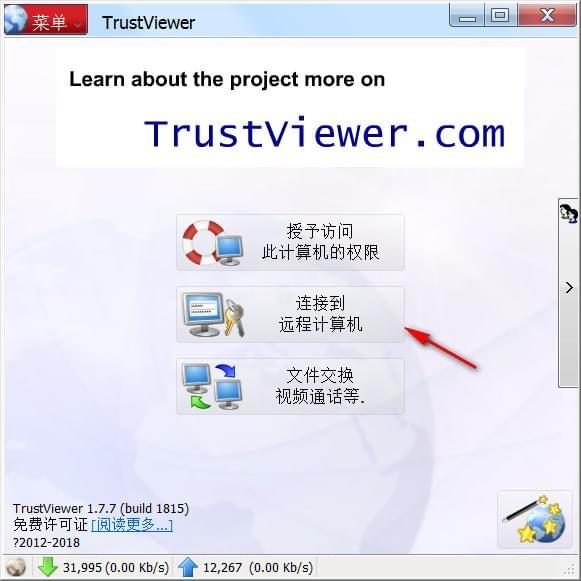 TrustViewer(免费远程控制软件)下载