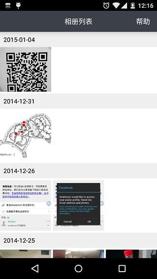 照片多屏互动浏览软件截图1