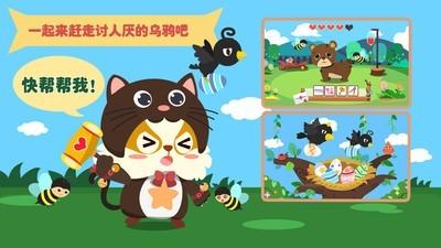 儿童疯狂动物乐园软件截图1