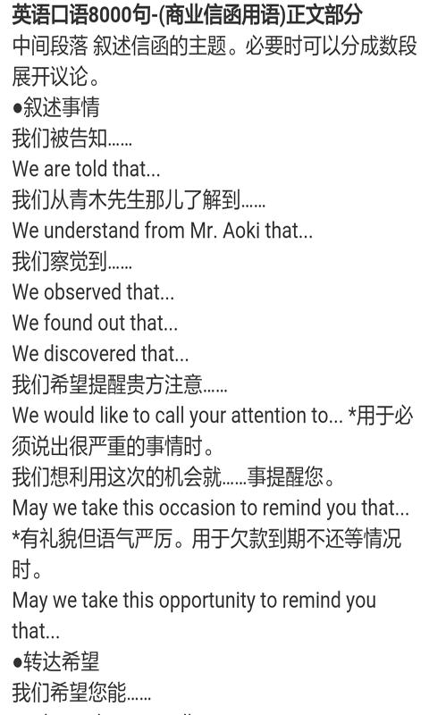 初高中英语口语