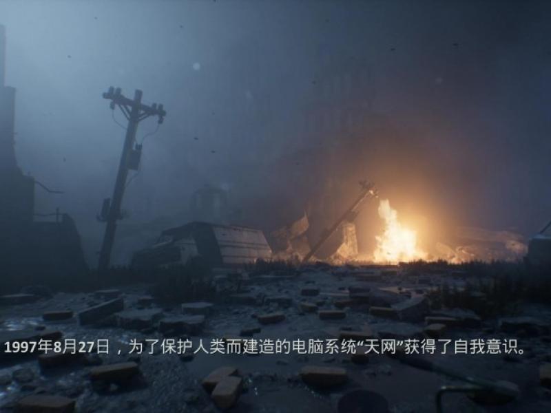 终结者:抵抗 中文版下载