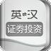 外教社证券投资理财英语词典