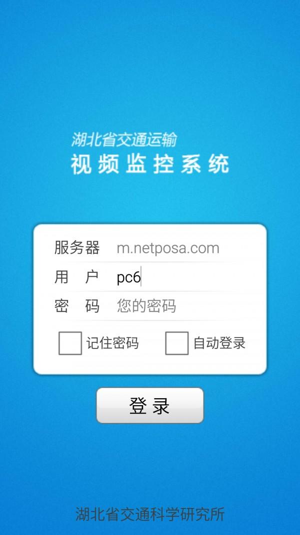 湖北省交通运输视频监控平台软件截图1