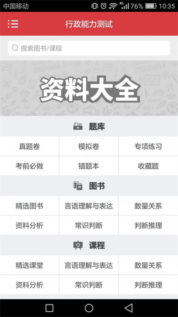 内蒙古公务员软件截图0